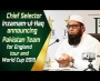 Chief Selector Inzamam-ul-Haq announcing Pakistan team for England tour and World Cup 2019